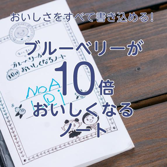 おいしさをすべて書き込める!当園オリジナル10倍おいしくなるノート